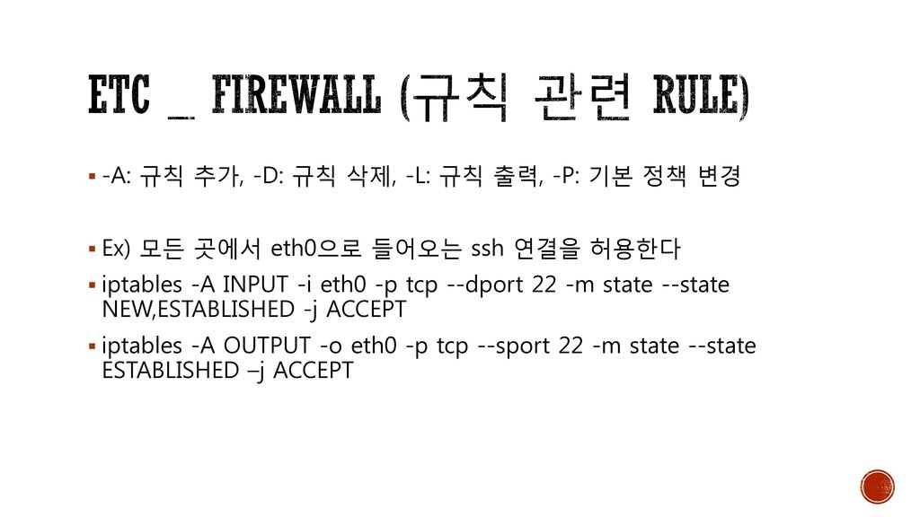 ETC _ Firewall (규칙 관련 rule)