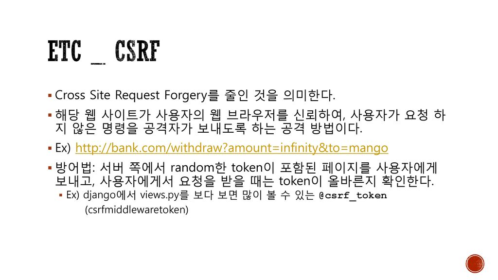 ETC _ CSRF Cross Site Request Forgery를 줄인 것을 의미한다.