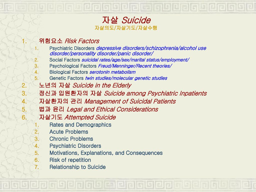 sex differences as factors in suicide rates Suicide in the elderly remains limited,and,considering the massive sex difference, it is important to gather as much information as possible as to the risk factors.