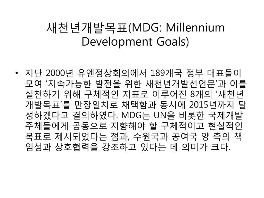새천년개발목표(MDG: Millennium Development Goals)