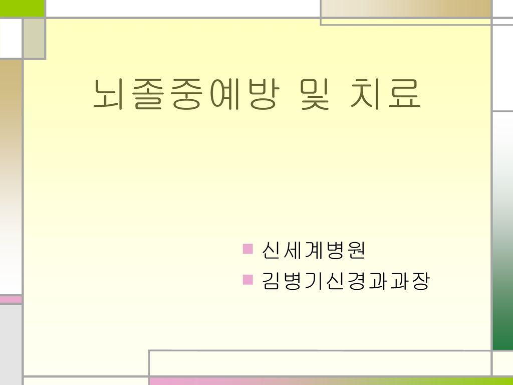 뇌졸중예방 및 치료 신세계병원 김병기신경과과장
