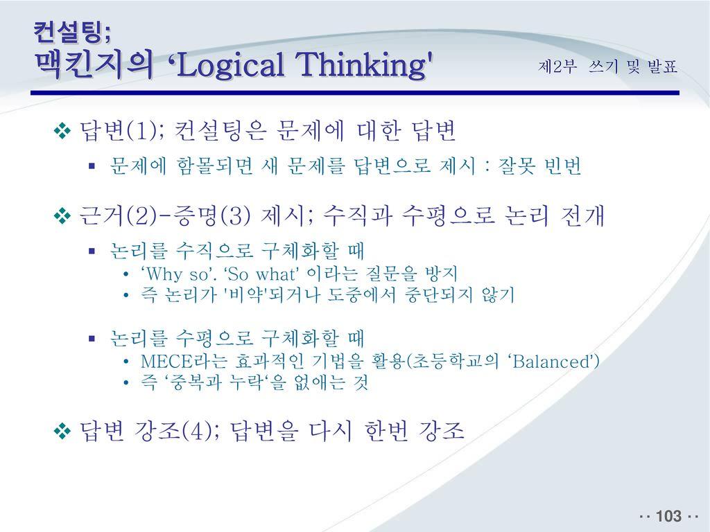 컨설팅; 맥킨지의 'Logical Thinking
