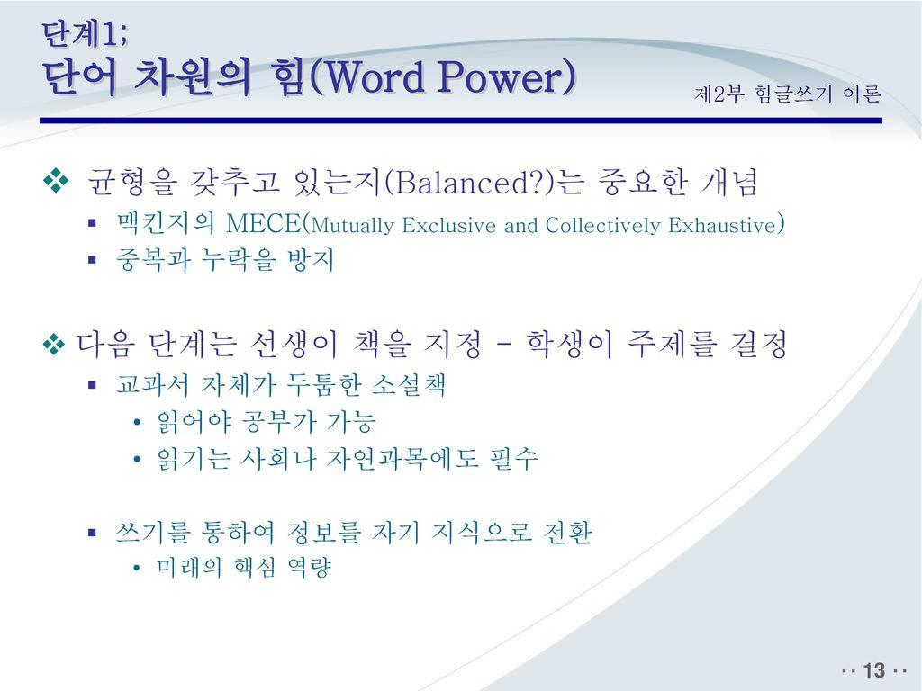 단계1; 단어 차원의 힘(Word Power)