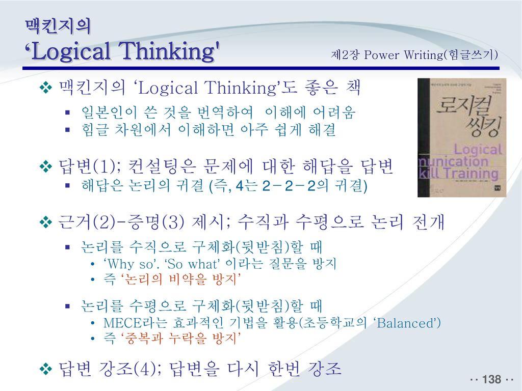 맥킨지의 'Logical Thinking