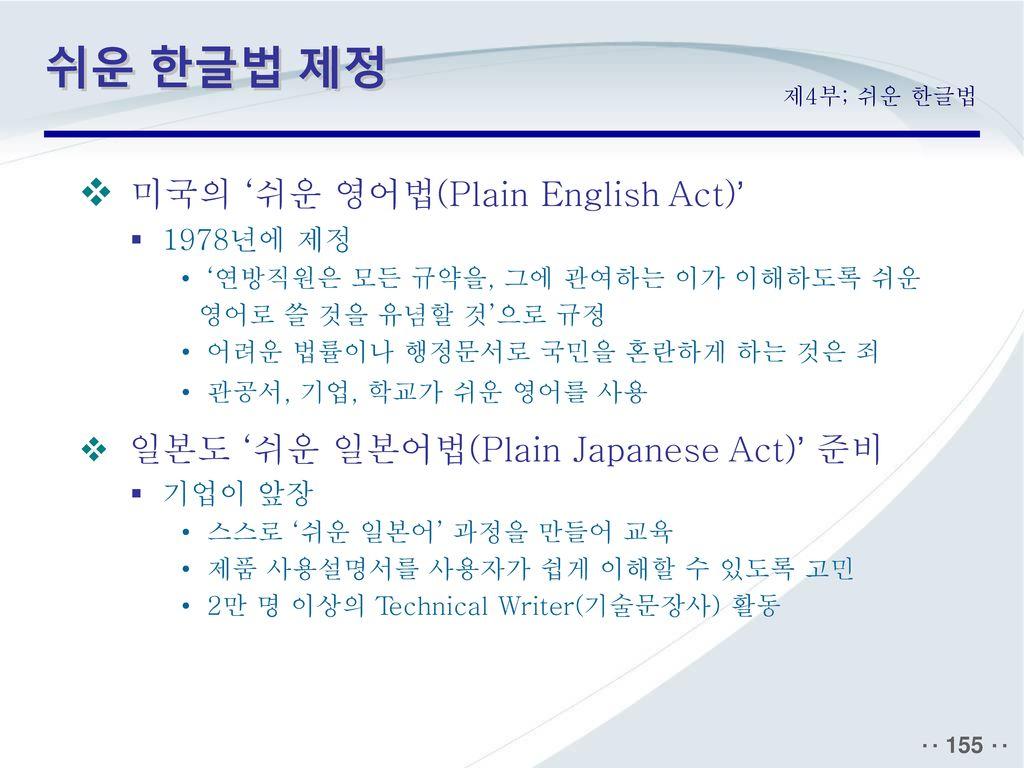 쉬운 한글법 제정 미국의 '쉬운 영어법(Plain English Act)'