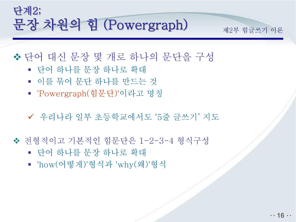 단계2; 문장 차원의 힘 (Powergraph)