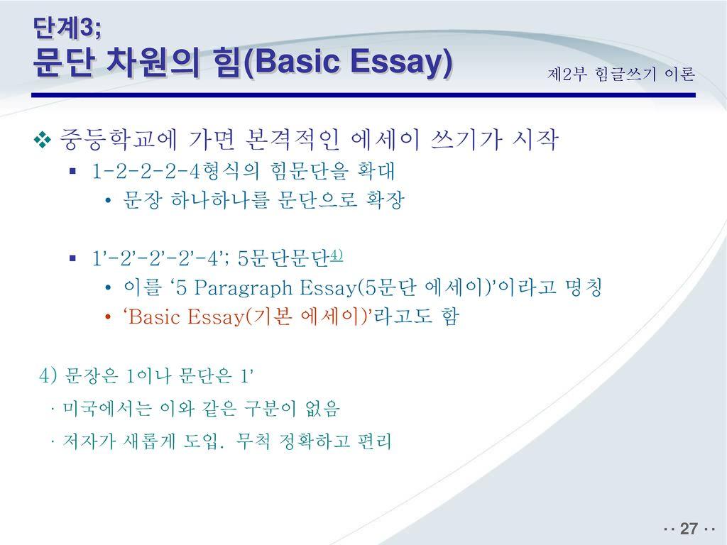 단계3; 문단 차원의 힘(Basic Essay)