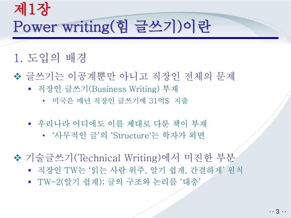 제1장 Power writing(힘 글쓰기)이란
