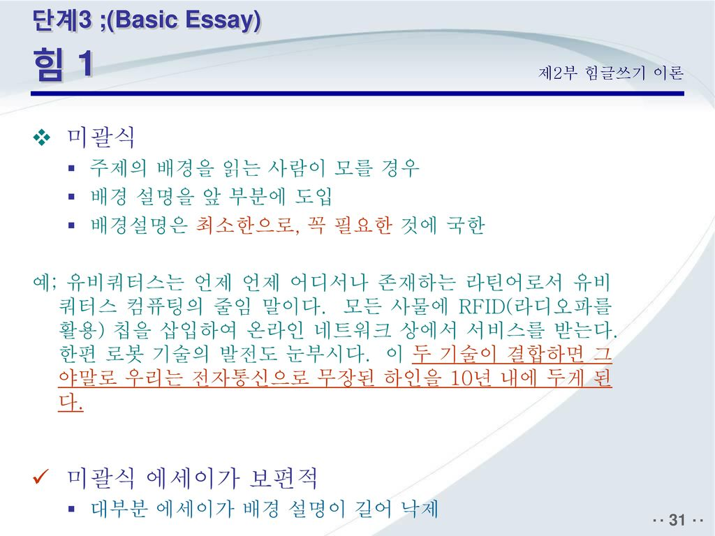 단계3 ;(Basic Essay) 힘 1 미괄식 미괄식 에세이가 보편적 주제의 배경을 읽는 사람이 모를 경우