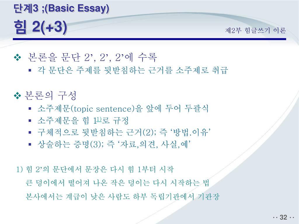 단계3 ;(Basic Essay) 힘 2(+3) 본론을 문단 2', 2', 2'에 수록 본론의 구성