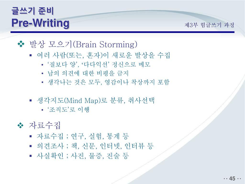 발상 모으기(Brain Storming)