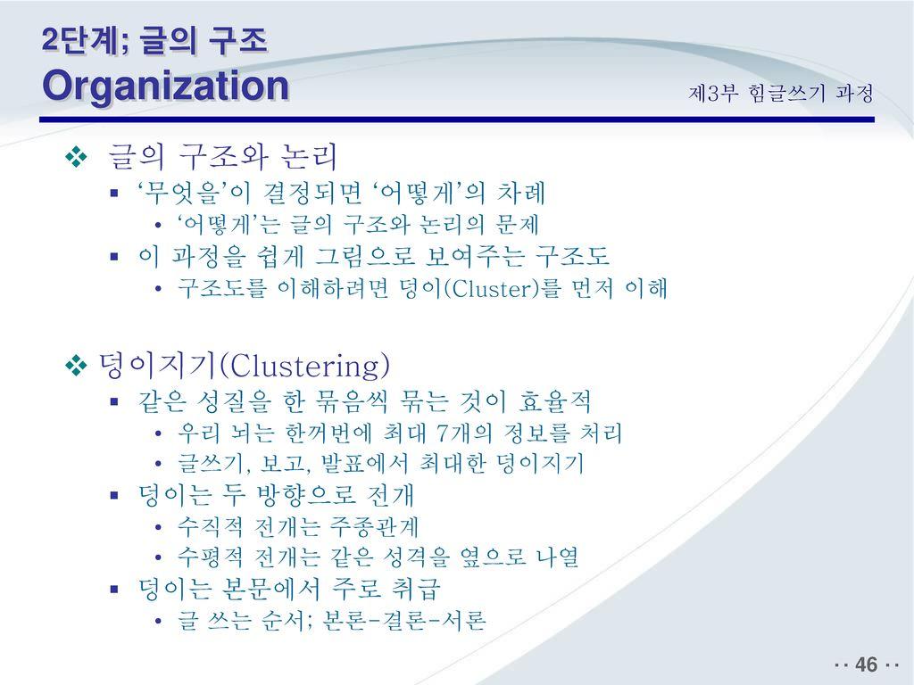 2단계; 글의 구조 Organization 글의 구조와 논리 덩이지기(Clustering)