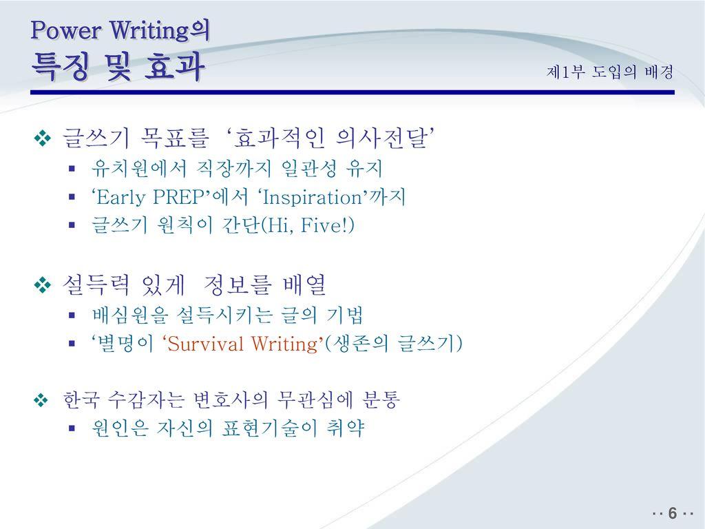 Power Writing의 특징 및 효과 글쓰기 목표를 '효과적인 의사전달' 설득력 있게 정보를 배열