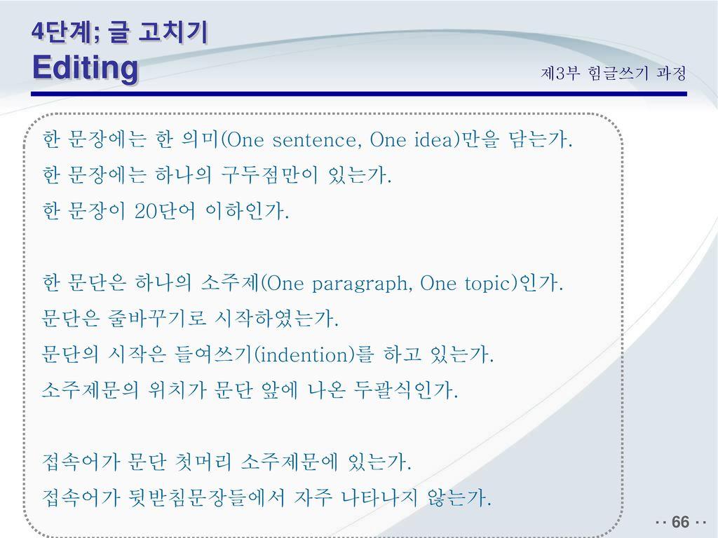 4단계; 글 고치기 Editing 한 문장에는 한 의미(One sentence, One idea)만을 담는가.
