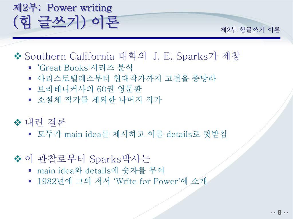 제2부; Power writing (힘 글쓰기) 이론