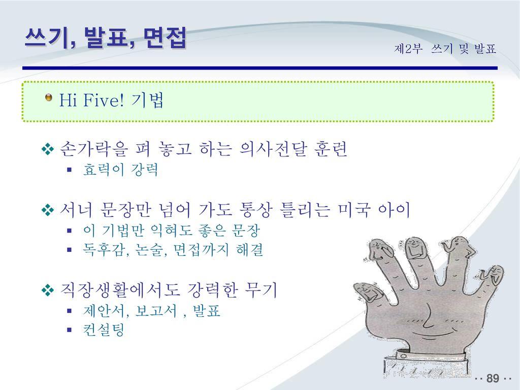 쓰기, 발표, 면접 Hi Five! 기법 손가락을 펴 놓고 하는 의사전달 훈련 서너 문장만 넘어 가도 통상 틀리는 미국 아이