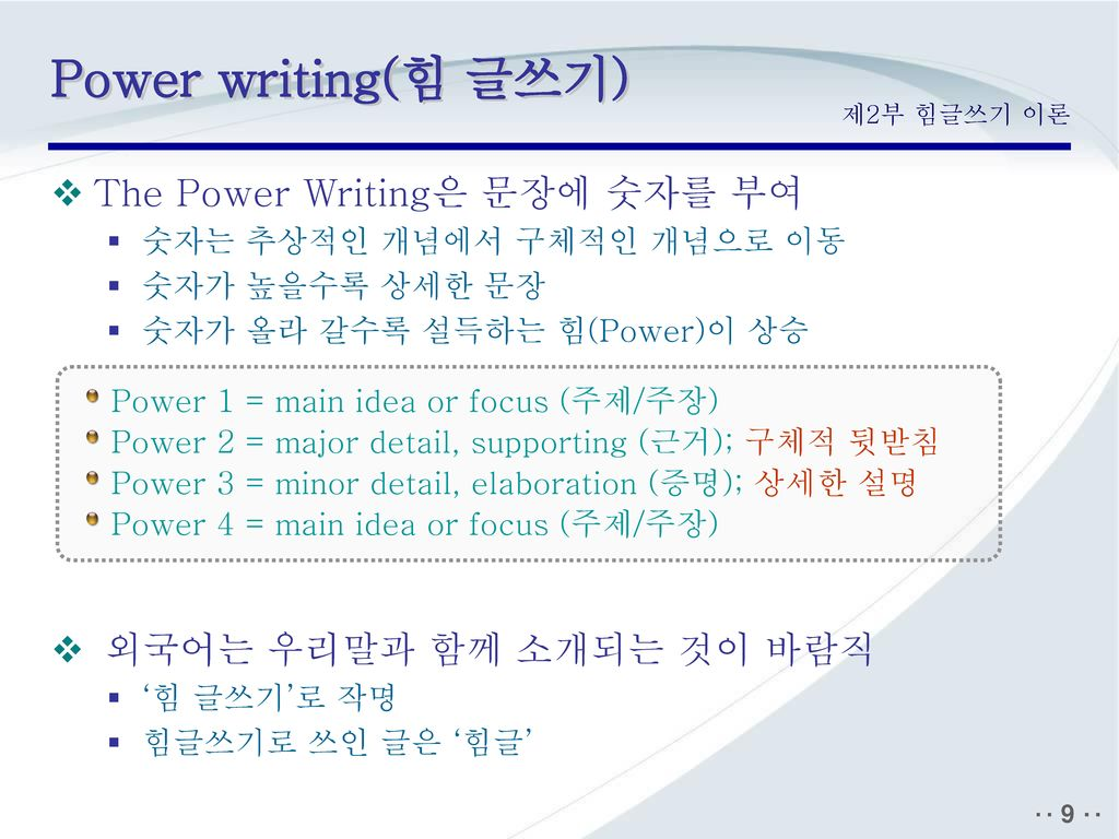 Power writing(힘 글쓰기) The Power Writing은 문장에 숫자를 부여