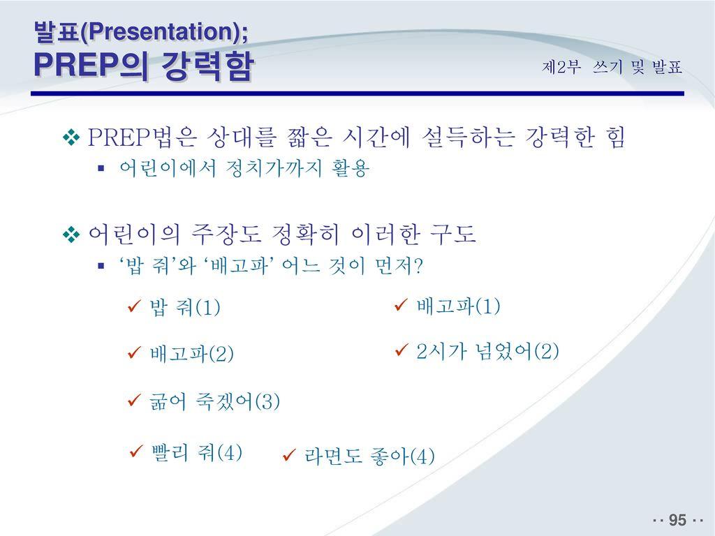 발표(Presentation); PREP의 강력함