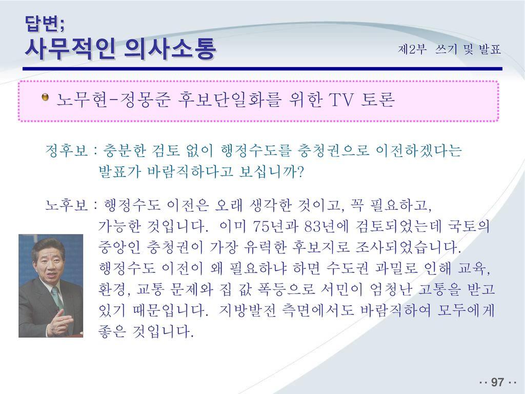 답변; 사무적인 의사소통 노무현-정몽준 후보단일화를 위한 TV 토론