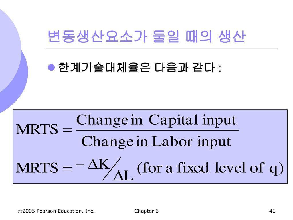 변동생산요소가 둘일 때의 생산 한계기술대체율은 다음과 같다 : Chapter 6 59
