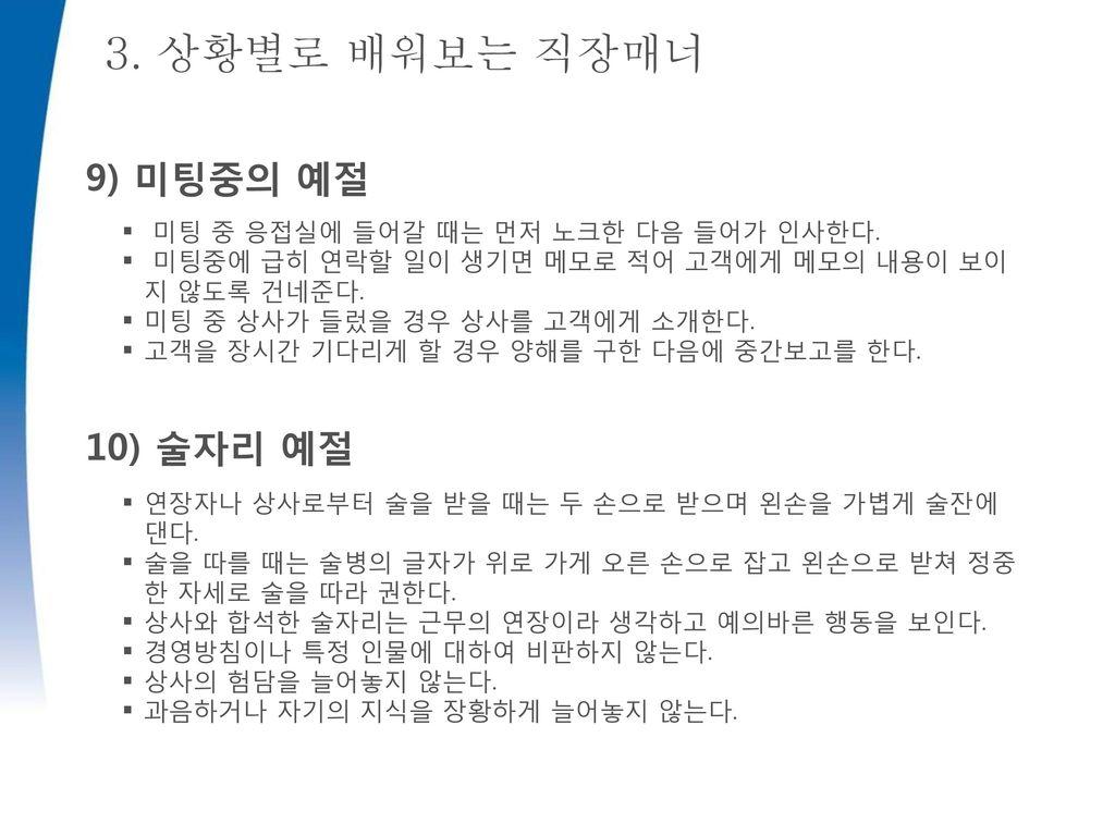 3. 상황별로 배워보는 직장매너 9) 미팅중의 예절 10) 술자리 예절