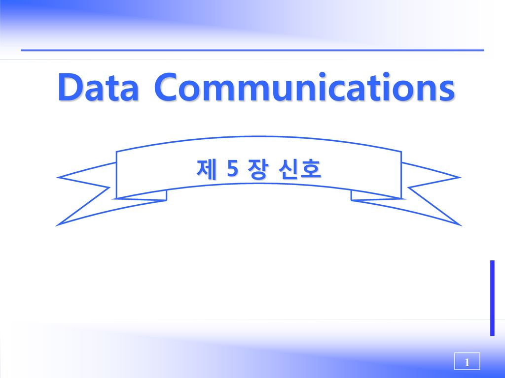 Data Communications 제 5 장 신호