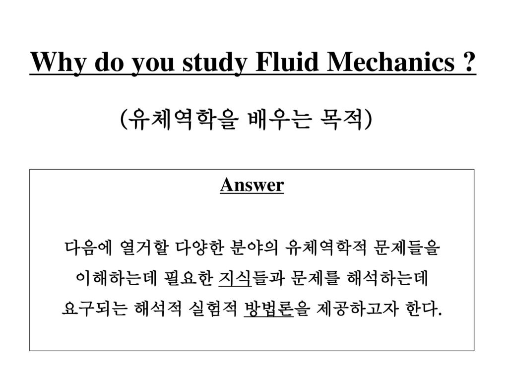 Why do you study Fluid Mechanics