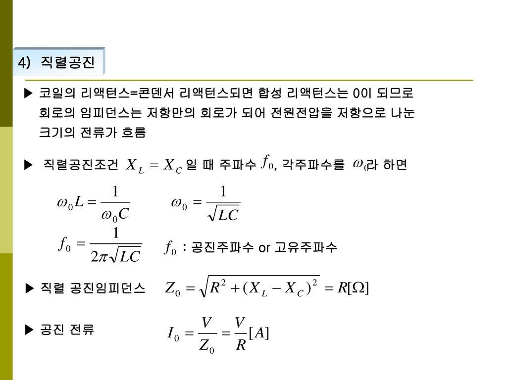 4) 직렬공진 ▶ 코일의 리액턴스=콘덴서 리액턴스되면 합성 리액턴스는 0이 되므로