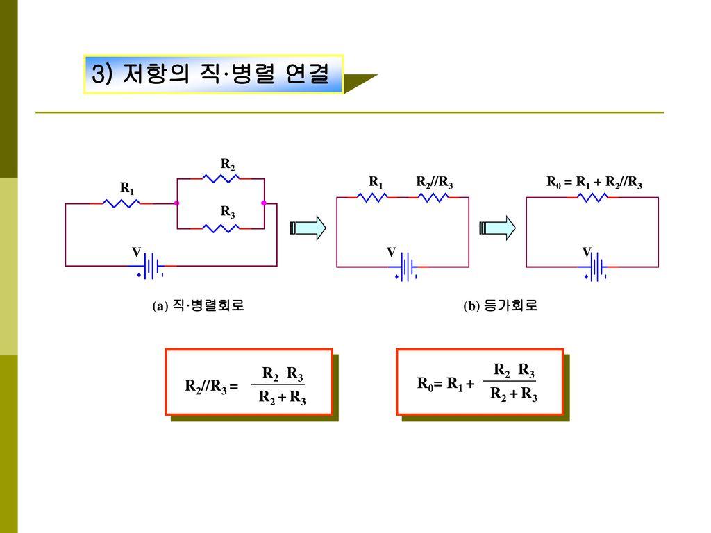 3) 저항의 직·병렬 연결 R2 R3 R2 R3 R2//R3 = R0= R1 + R2 + R3 R2 + R3 R2 R1