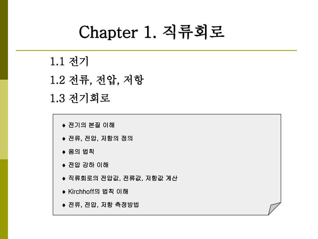 Chapter 1. 직류회로 1.1 전기 1.2 전류, 전압, 저항 1.3 전기회로 1.1 전기  전기의 본질 이해