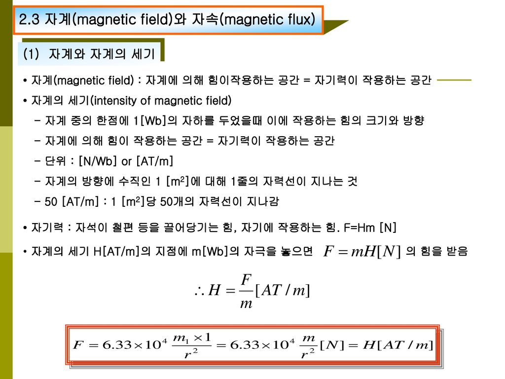 2.3 자계(magnetic field)와 자속(magnetic flux)
