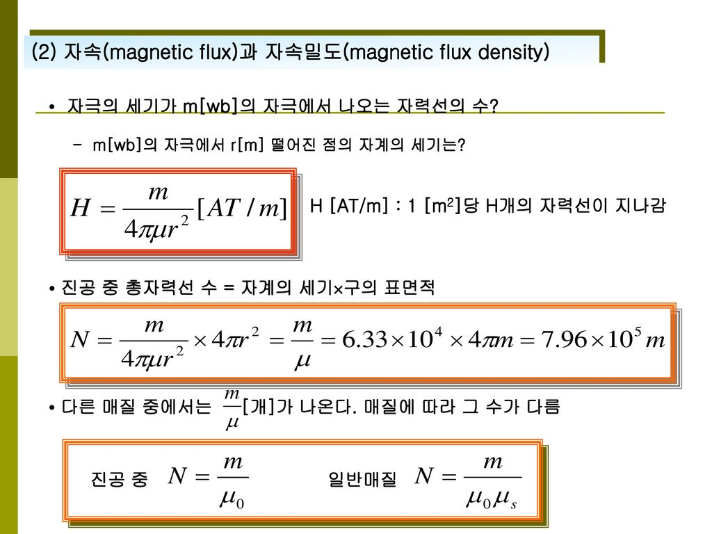 (2) 자속(magnetic flux)과 자속밀도(magnetic flux density)