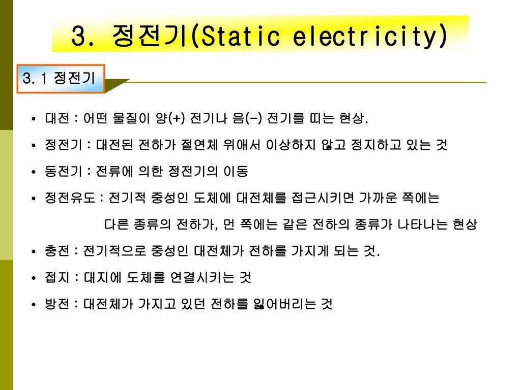 3. 정전기(Static electricity)