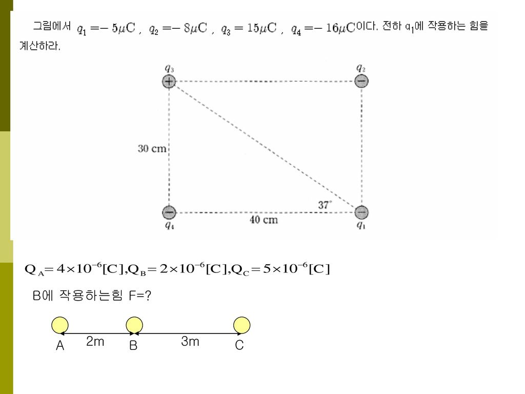 B에 작용하는힘 F= 2m 3m A B C