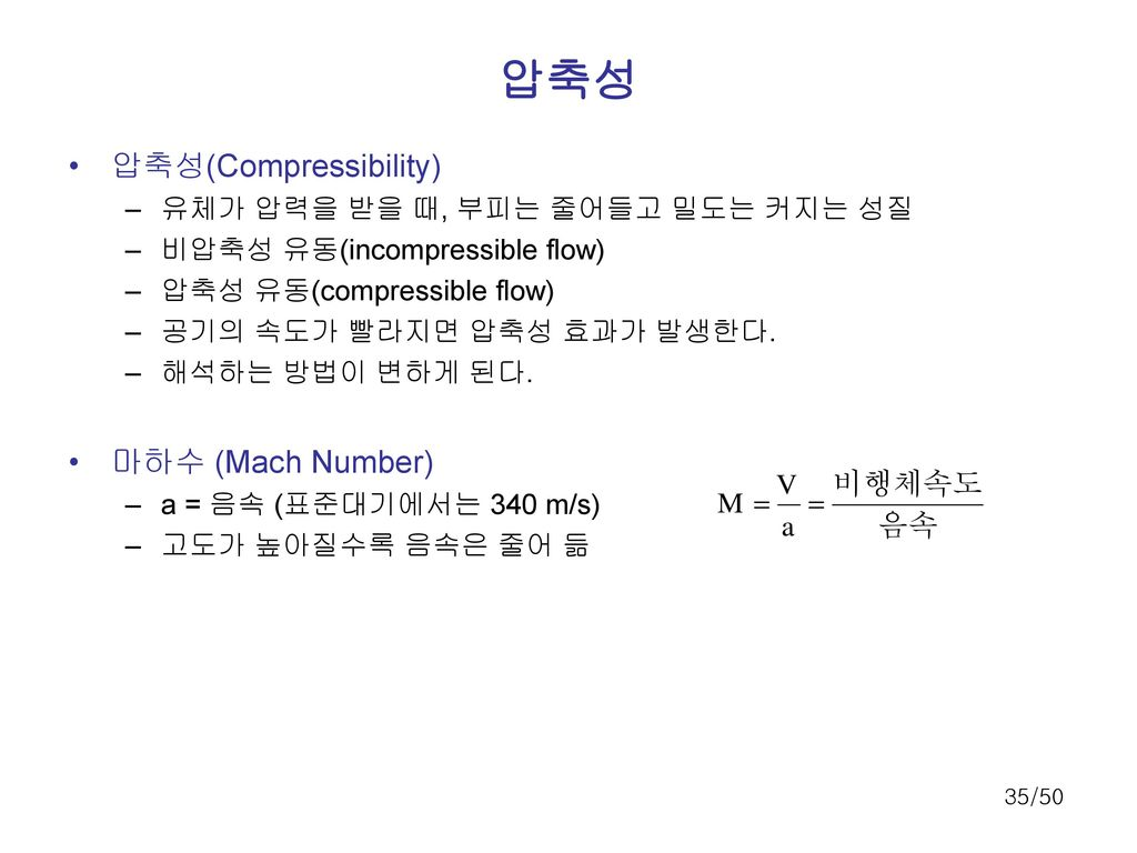 압축성 압축성(Compressibility) 마하수 (Mach Number)