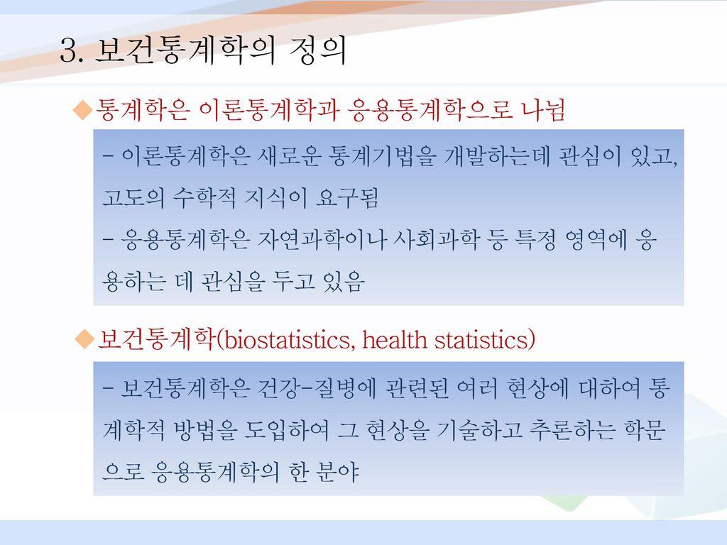 3. 보건통계학의 정의 통계학은 이론통계학과 응용통계학으로 나뉨
