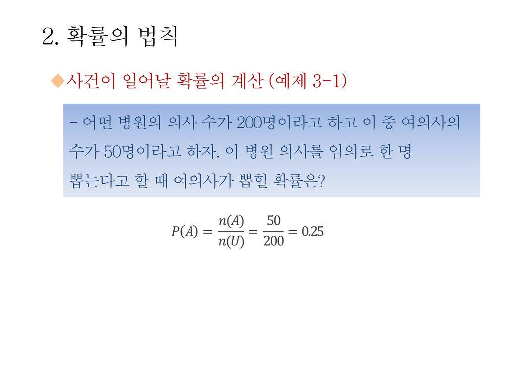 2. 확률의 법칙 사건이 일어날 확률의 계산 (예제 3-1)