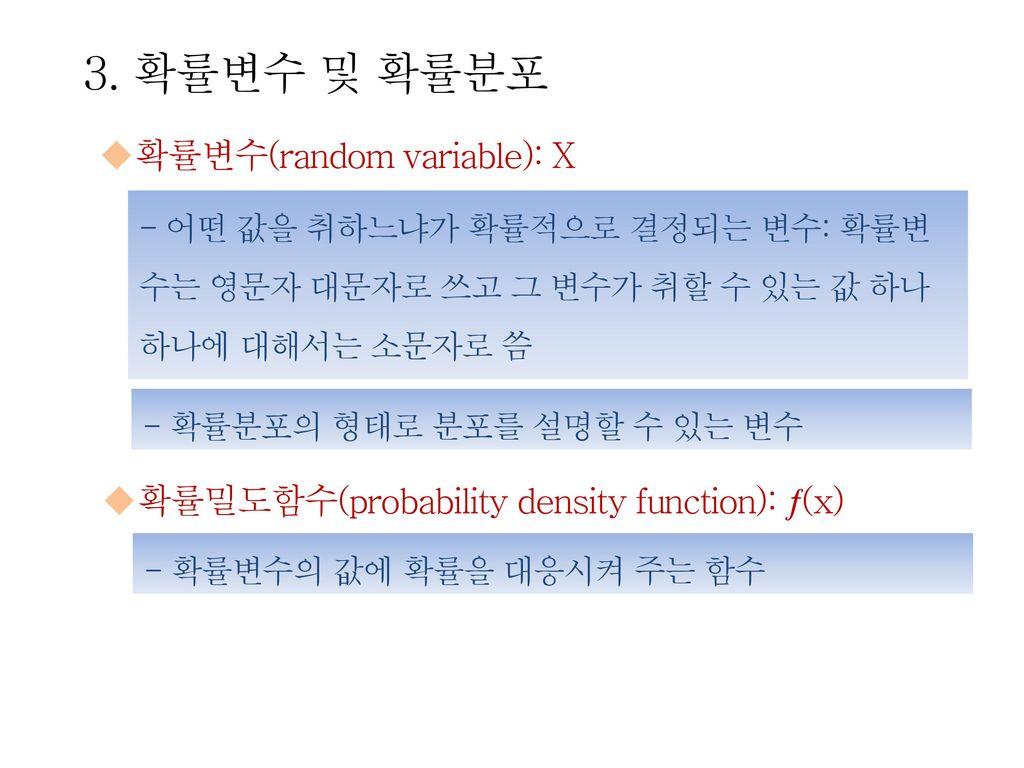 3. 확률변수 및 확률분포 확률변수(random variable): X
