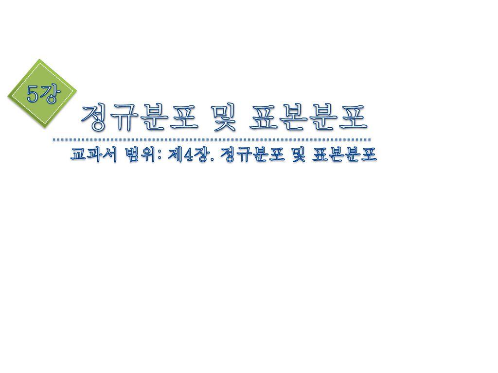 5강 정규분포 및 표본분포 교과서 범위: 제4장. 정규분포 및 표본분포