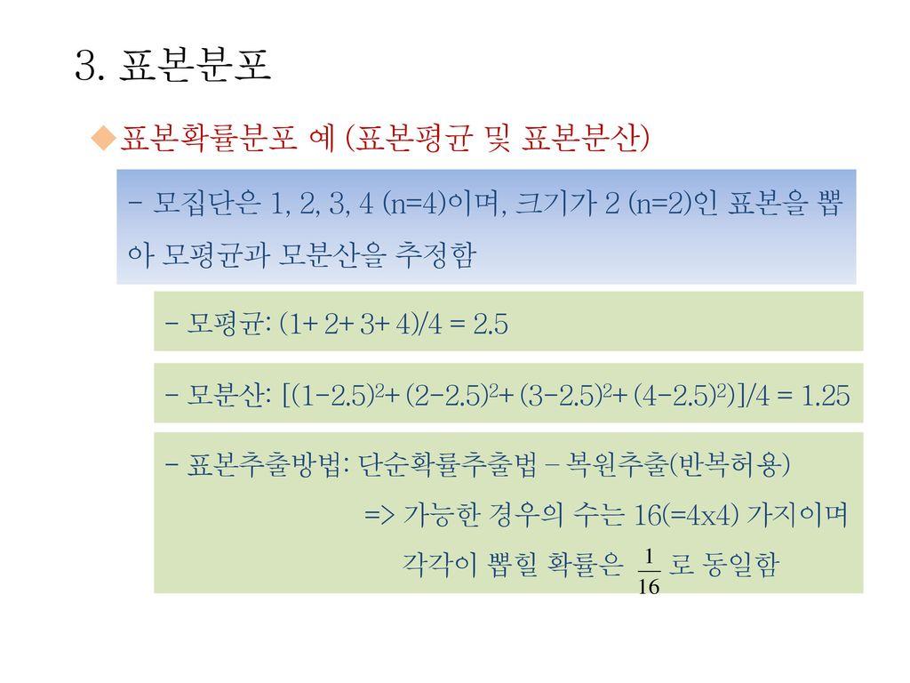 3. 표본분포 표본확률분포 예 (표본평균 및 표본분산)