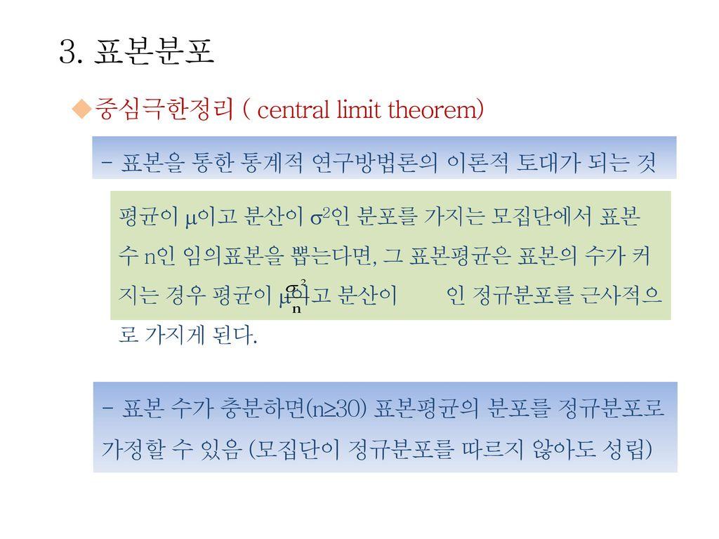 3. 표본분포 중심극한정리 ( central limit theorem) 표본을 통한 통계적 연구방법론의 이론적 토대가 되는 것
