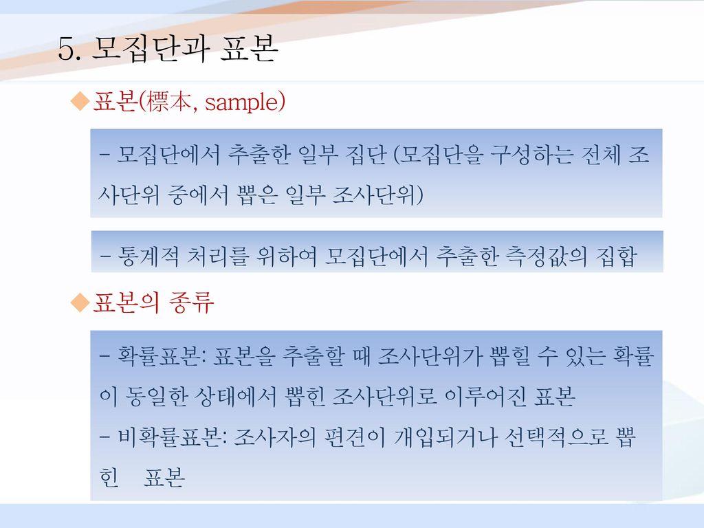 5. 모집단과 표본 표본(標本, sample) 표본의 종류