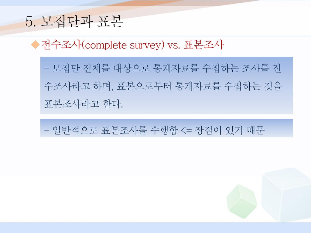 5. 모집단과 표본 전수조사(complete survey) vs. 표본조사