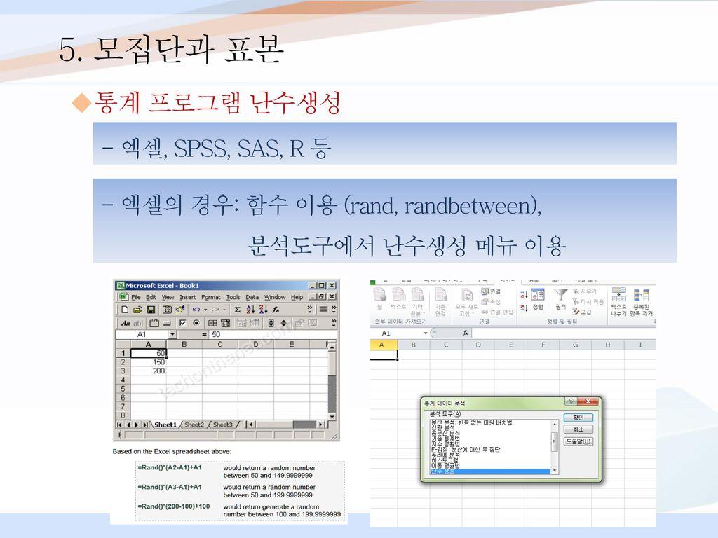 5. 모집단과 표본 통계 프로그램 난수생성 - 엑셀, SPSS, SAS, R 등