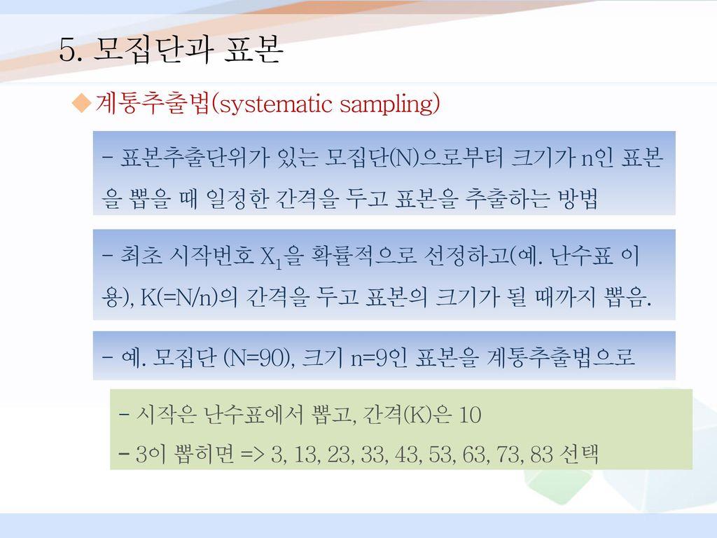 5. 모집단과 표본 계통추출법(systematic sampling)