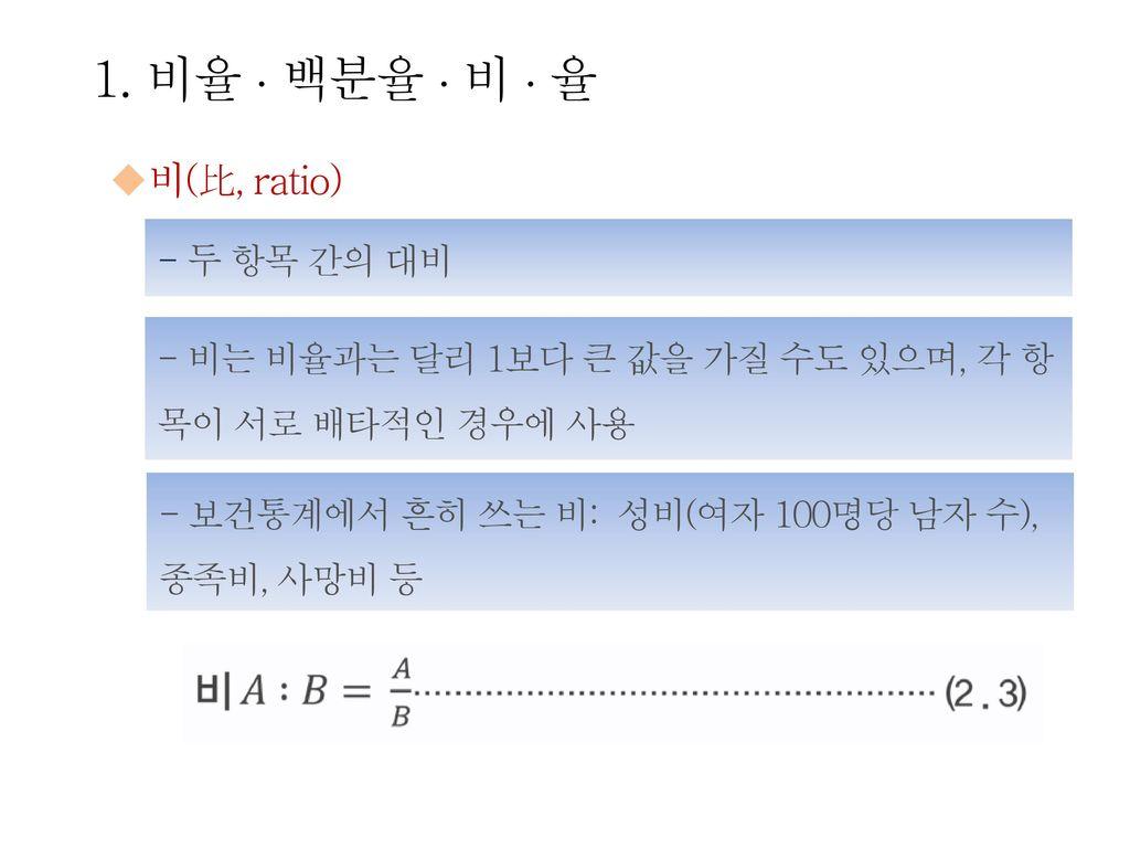 1. 비율  백분율  비  율 비(比, ratio) - 두 항목 간의 대비