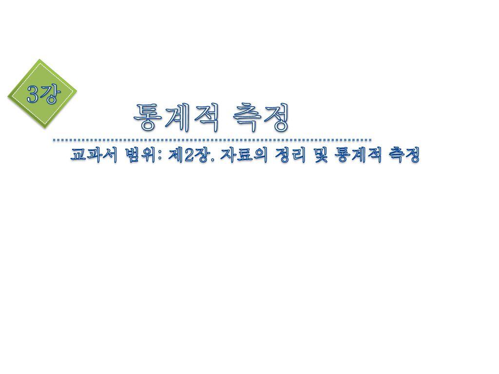 3강 통계적 측정 교과서 범위: 제2장. 자료의 정리 및 통계적 측정