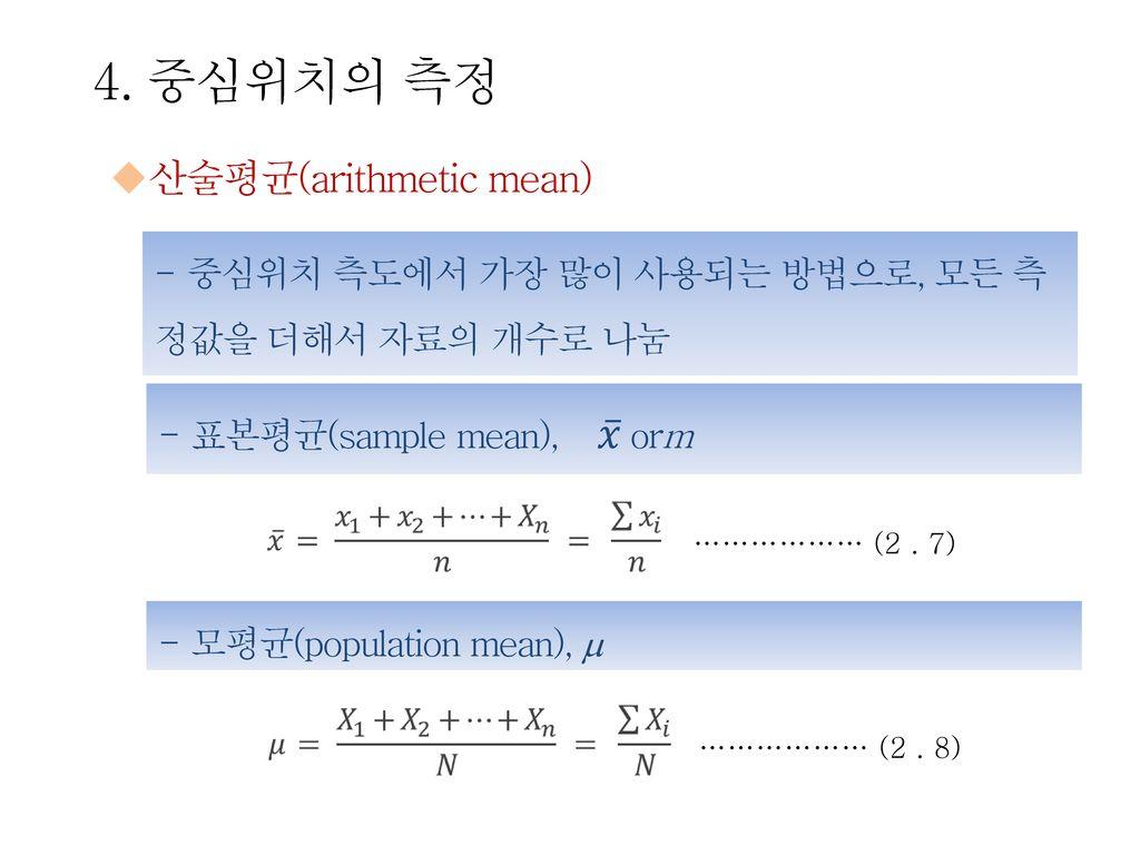 4. 중심위치의 측정 산술평균(arithmetic mean)