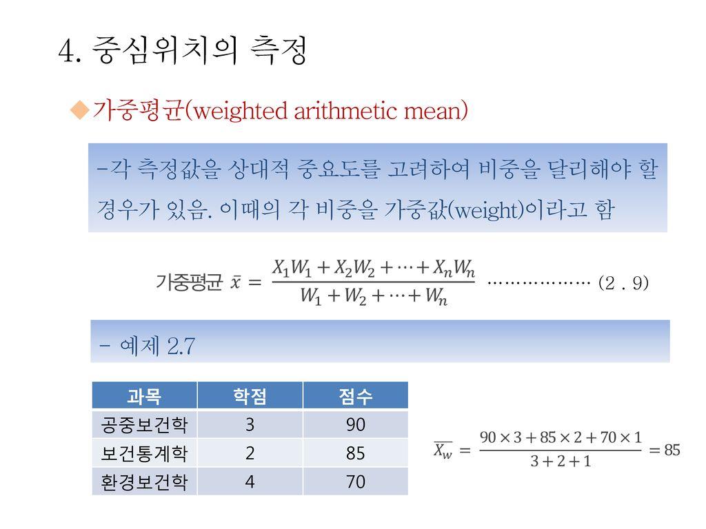4. 중심위치의 측정 가중평균(weighted arithmetic mean)