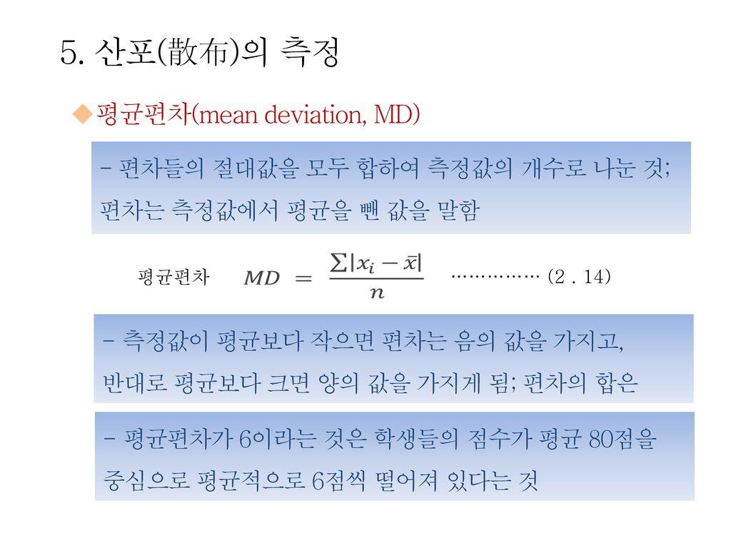 5. 산포(散布)의 측정 평균편차(mean deviation, MD)